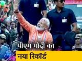 Video : पीएम नरेंद्र मोदी के नाम सबसे अधिक दिन रहने वाले गैर-कांग्रेसी PM का रिकॉर्ड
