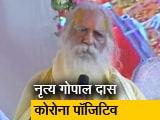 Video : महंत नृत्य गोपाल दास को हुआ कोरोना, राम मंदिर भूमि पूजन में थे शामिल