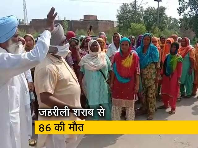 Videos : पंजाब में जहरीली शराब से अब तक 86 की मौत