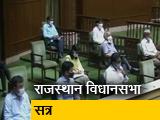 Videos : राजस्थान विधानसभा के विशेष सत्र के लिए पहुंचे विधायक