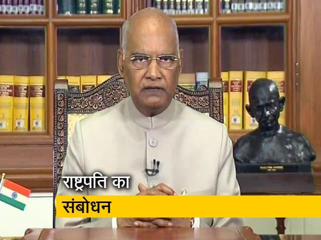 Video : 74वें स्वतंत्रता दिवस की पूर्व संध्या पर राष्ट्रपति रामनाथ कोविंद का भाषण