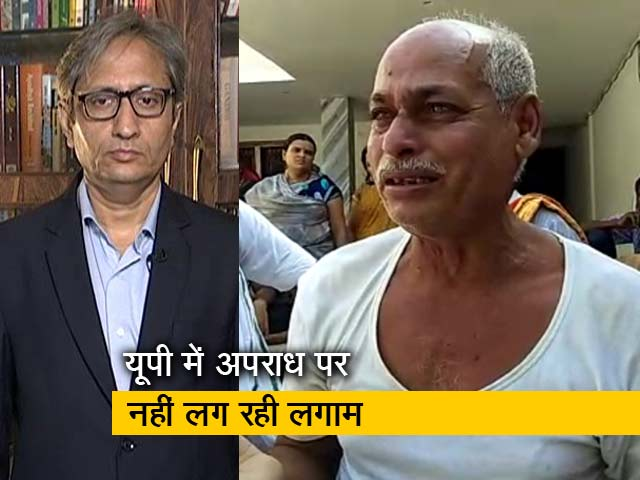 Videos : देस की बात रवीश कुमार के साथ : UP में न अपराध पर लगाम, न अपराधियों पर