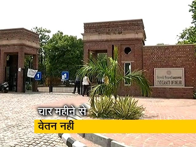 Videos : DU के 12 कॉलेजों में चार महीने से सैलरी को तरसता स्टाफ
