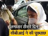 Video : सिटी एक्सप्रेस : सुशांत केस में रिया चक्रवर्ती से फिर हुई पूछताछ