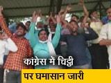 Video : उत्तर प्रदेश में जितिन प्रसाद के विरोध में हुआ प्रदर्शन