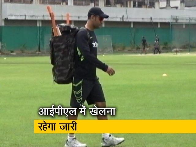 Videos : महेंद्र सिंह धोनी ने अंतरराष्ट्रीय क्रिकेट से सन्यास का किया ऐलान