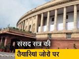Video : अगस्त के तीसरे हफ्ते से शुरू हो सकता है संसद का मानसून सत्र