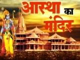 Video : लंबी सियासी और अदालती लड़ाई के बाद राम मंदिर का निर्माण