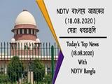 Video : NDTV বাংলায় আজকের (18.08.2020) সেরা খবরগুলি