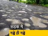 Video : PWD विभाग की खुली पोल, दो महीने पहले बनी सड़क में गड्ढे