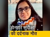 Video : सुदीक्षा भाटी की सड़क हादसे में मौत, परिवार ने छेड़छाड़ को बताया वजह
