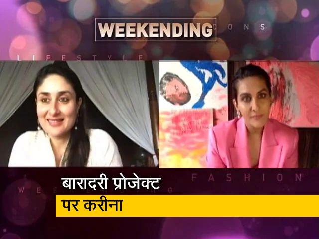 Video : फैशन से लेकर कोरोना महामारी तक करीना ने NDTV से की बात