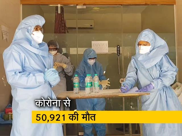 Videos : भारत में कोरोना से 50 हजार से ज्यादा की मौत