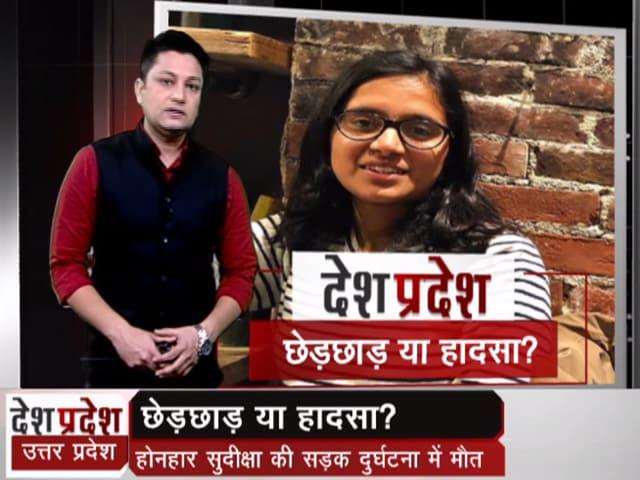 Video : देश प्रदेश : सुदीक्षा भाटी मौत मामले में परिवार ने लगाया आरोप