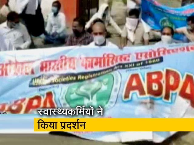 Videos : वेतन में असमानता के खिलाफ स्वास्थ्यकर्मियों का प्रदर्शन
