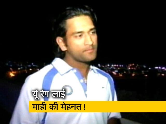 Video : महेंद्र सिंह धोनी: एक छोटे शहर से विश्व क्रिकेट के टॉप तक का सफर (Aired: May, 2006)