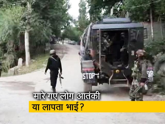 Videos : शोपियां मुठभेड़ में मारे गए अज्ञात आतंकी या लापता भाई?