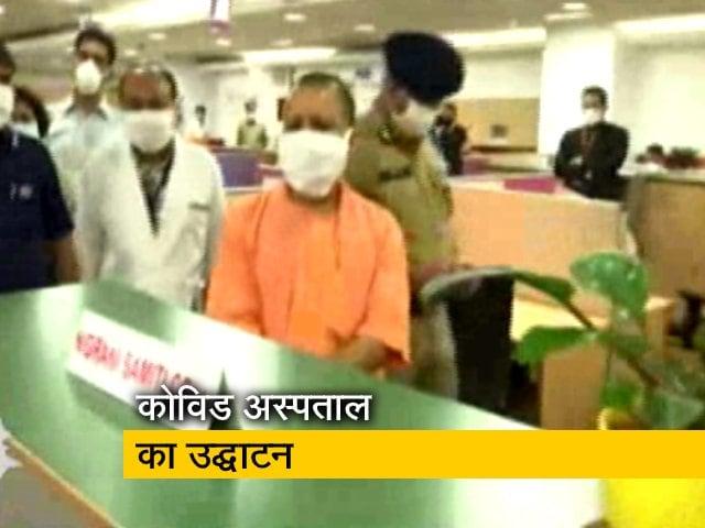 Videos : नोएडा में यूपी CM ने किया कोविड अस्पताल का उद्घाटन
