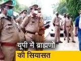 Video : देश प्रदेश : UP में ब्राह्मण राजनीति उफान पर! सभी दलों को ब्राह्मणों की चिंता क्यों?