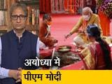 Video : देस की बात रवीश कुमार के साथ : अयोध्या में राम मंदिर का भूमिपूजन