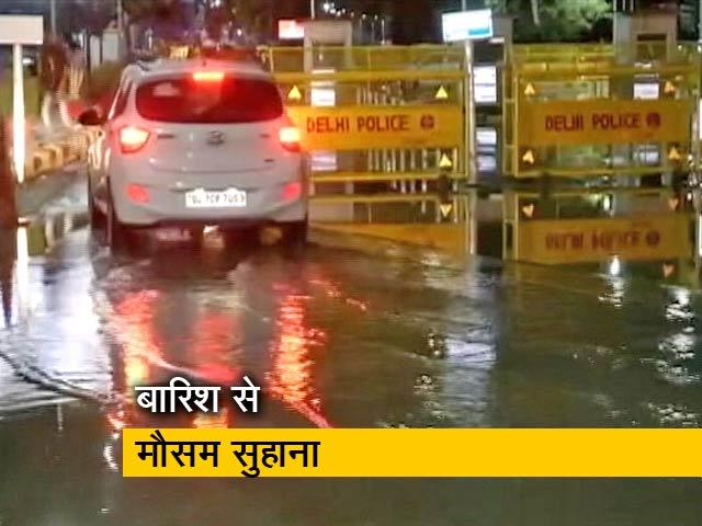 Videos : दिल्ली: बारिश से मौसम सुहाना, कई जगहों पर पानी भरने से बड़ी परेशानी