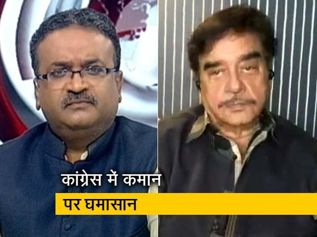 Video : कांग्रेस की कमान संभालने में सोनिया-राहुल दोनों काबिल : शत्रुघ्न सिन्हा