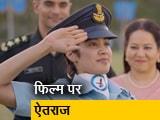Video : फिल्म 'गुंजन सक्सेना' को लेकर भारतीय वायु सेना ने सेंसर बोर्ड को लिखी चिट्ठी