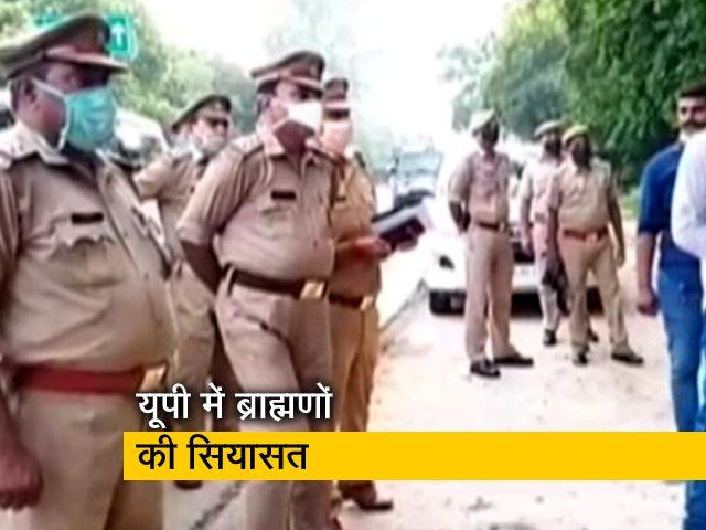 Videos : देश प्रदेश : UP में ब्राह्मण राजनीति उफान पर! सभी दलों को ब्राह्मणों की चिंता क्यों?