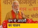 Video : पीएम मोदी ने अयोध्या में कहा, 'हमें सबका विकास करना है,आत्मनिर्भर भारत का निर्माण करना है'