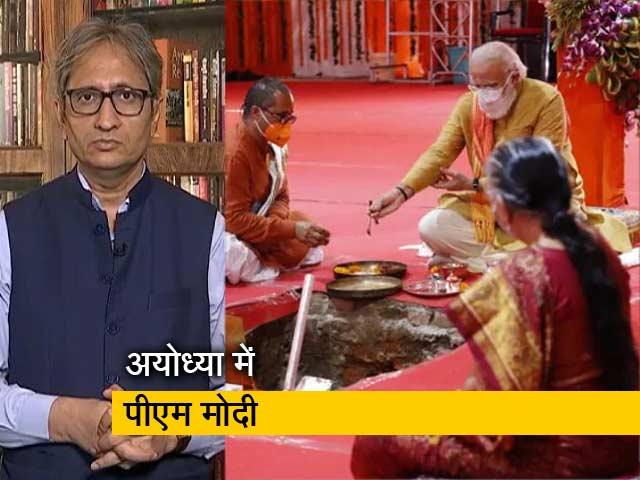Videos : देस की बात रवीश कुमार के साथ : अयोध्या में राम मंदिर का भूमिपूजन