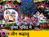 Video : देशभर में जन्माष्टमी का उत्सव, पांबदियों के बीच की जा रही पूजा-अर्चना