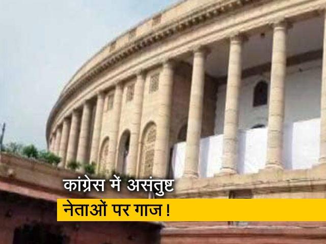 Videos : संसद सत्र के लिए कांग्रेस ने बनाई कमेटी, शशि थरूर-मनीष तिवारी को जगह नहीं
