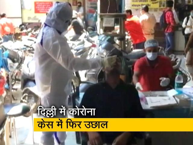 Videos : दिल्ली: फिर बढ़ा कोरोना मरीजों की आंकड़ा, 24 घंटे में 1693 नए केस