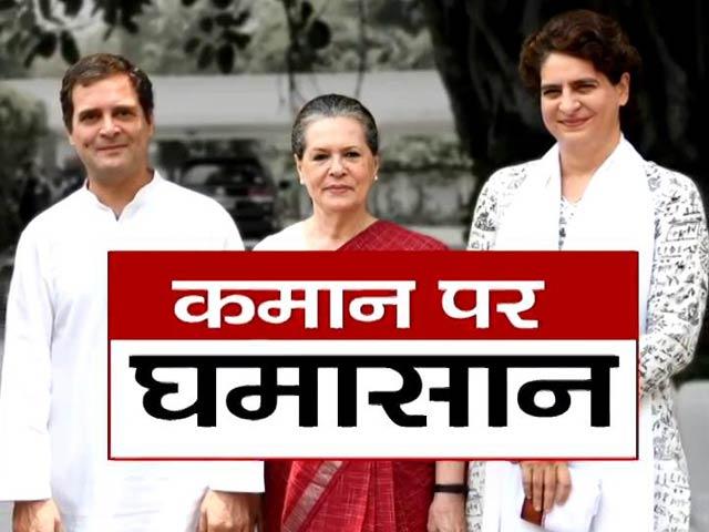 Videos : 'लेटर बम' के बाद कई कांग्रेसी नेताओं की मांग- राहुल गांधी बनें अध्यक्ष