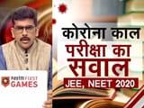 Video: खबरों की खबर: JEE और NEET परीक्षा हो या टल जाए ?