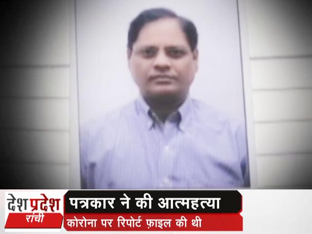 Video: पीटीआई के पत्रकार पी.वी. रामानुजम ने की आत्महत्या