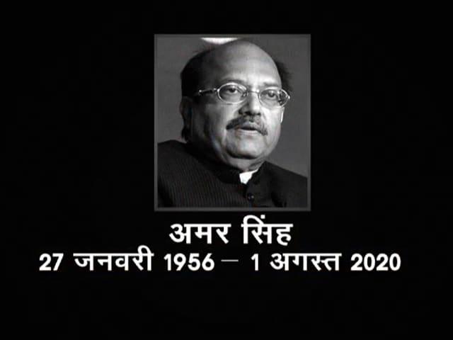 Video : पूर्व सपा नेता अमर सिंह का निधन, सिंगापुर के अस्पताल में थे भर्ती