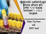 """Video : """"இந்தியாவில் முன்னெப்போதும் இல்லாத அளவாக ஒரே நாளில் 75,760 பேருக்கு கொரோனா!""""- 27.08.20 செய்திகள்"""