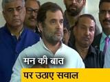 Video : राहुल गांधी का तंज - छात्र चाहते हैं PM परीक्षा पर चर्चा करें