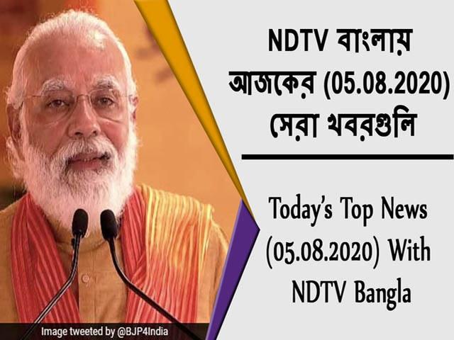 Video : NDTV বাংলায়  আজকের (05.08.2020)  সেরা খবরগুলি