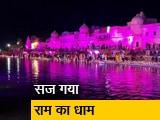 Video : गुलाबी रोशनी से नहाई अयोध्या नगरी