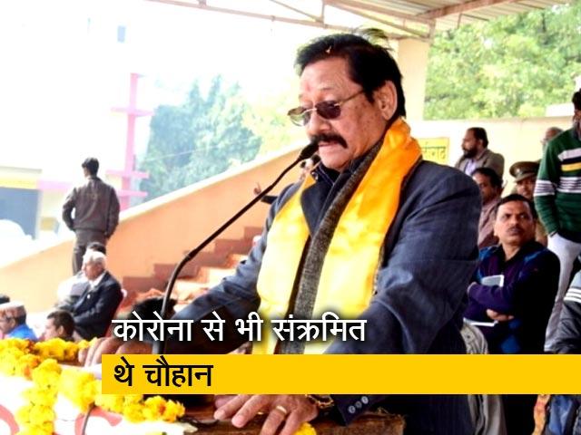 Videos : पूर्व क्रिकेटर व UP के कैबिनेट मंत्री चेतन चौहान का निधन