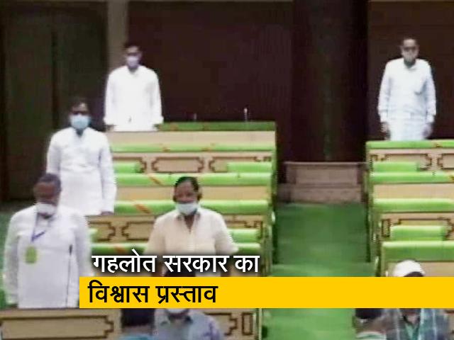Videos : राजस्थान विधानसभा में संसदीय कार्य मंत्री ने पेश किया विश्वास प्रस्ताव