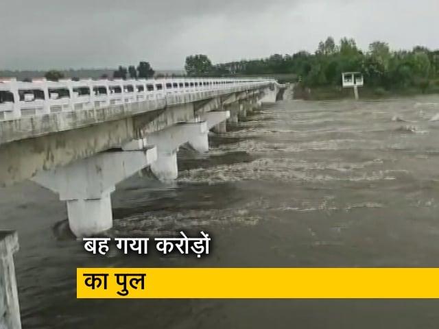 Videos : मध्य प्रदेश में बह गया करोड़ों की लागत से बना पुल