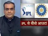 Video : हॉट टॉपिक : भारत-चीन तनातनी का असर, चीनी कंपनी वीवो आईपीएल से बाहर