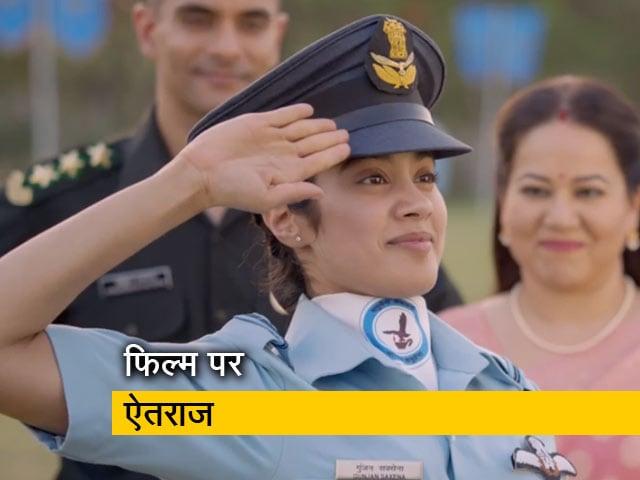 Videos : फिल्म 'गुंजन सक्सेना' को लेकर भारतीय वायु सेना ने सेंसर बोर्ड को लिखी चिट्ठी