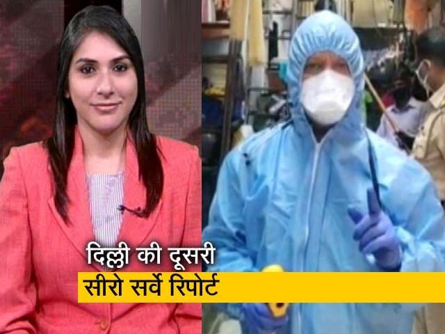 Video : दूसरी सीरो सर्वे रिपोर्ट, 29 फीसदी दिल्लीवालों में मिले एंटीबॉडी