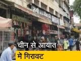 Video : चीन से आयात में गिरावट, क्या भारत-चीन सीमा विवाद का असर?