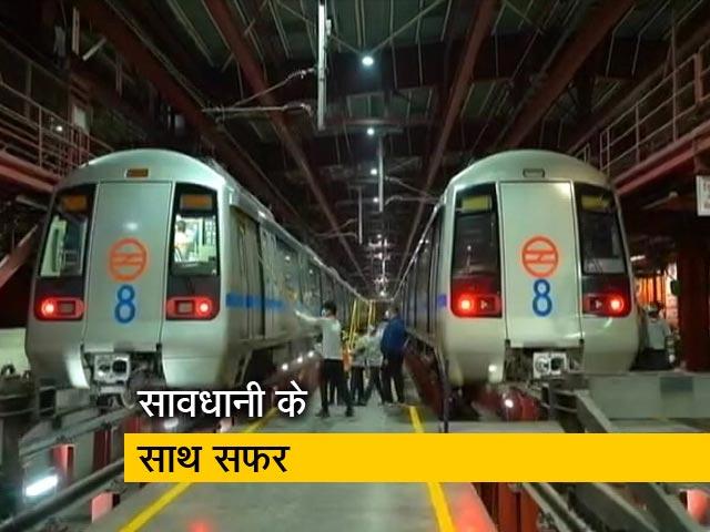 Videos : मेट्रो में यात्रा के लिए नियम तय