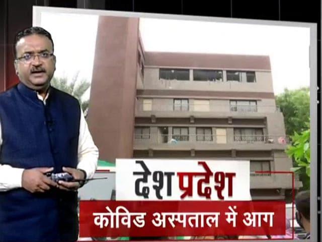 Videos : देश प्रदेश: अहमदाबाद में कोविड अस्पताल में आग लगने की घटना की होगी जांच